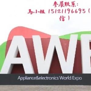 AWE 2020上海国际家用电器博览会