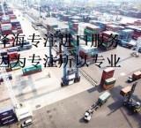 惠州全新模具进口清关免中检 注塑模具出口报关公司