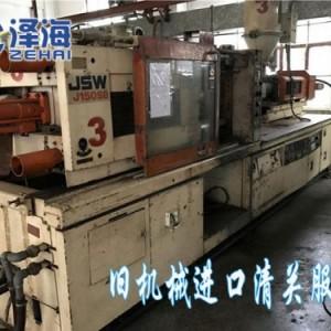 蛇口港机械设备进口清关丨一站式报关代理服务