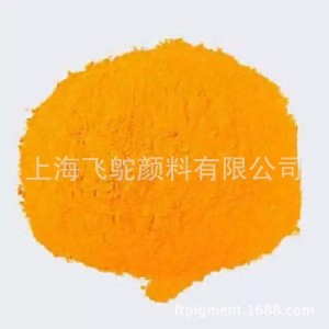 厂家供应涂料用包膜中铬黄飞鸵无机颜料生产厂家