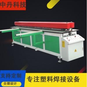 PP板材焊接机塑料板接板机热熔拼板机山东中丹机械厂