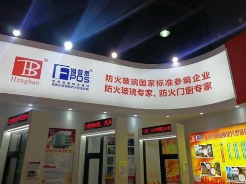 郑州市恒保创新优12MM质纳米硅防火玻璃