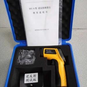 山东淄博NFC-A逆反射测量仪厂家供应