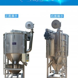 辽宁省机械厂生产可带热风烘干功能塑料颗粒搅拌机