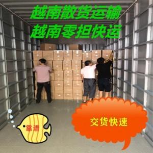 �|�到越南物流直�_公司 越南�>��r格查�