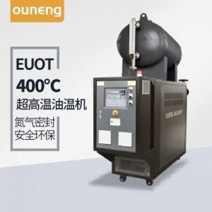 欧能机械纺织印刷专用模温机厂家批发报价