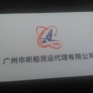 宁波到深圳集装箱往返物流     海运运输
