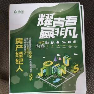 江苏南京音乐会海报电影海报印刷等宣传海报印刷厂家供应