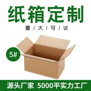杭州余杭区纸箱厂 余杭区纸箱包装厂家 五金纸箱 塑料纸箱厂