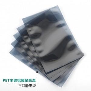 南京供应电子产品敏感元器件包装屏蔽袋包装袋厂家批发报价