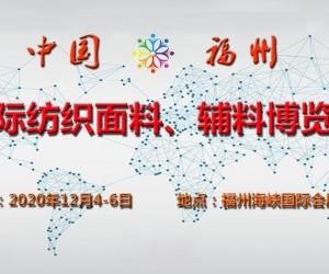 中国福建博览会纺织面料及辅料博览会诚信优质