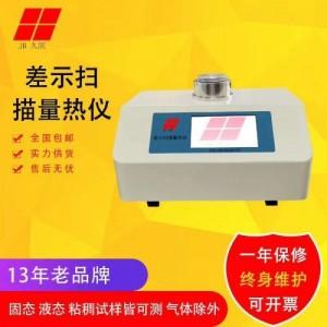 [DSC差示扫描量热仪]***结晶热分析仪树脂玻璃化温度测试