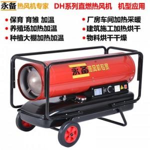 永备DH-30工业燃油暖风机25kw热风炮养殖育雏柴油热风炉