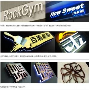 新公司标志LOGO背景墙文化墙单页折页宣传页设计印刷北京专业