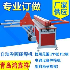 鸿鑫祥供应全自动机械板材机 PP塑料对焊机 塑料板材焊接扳机