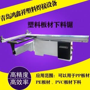 塑料板材裁板锯 塑料板锯切 塑料机械下料机锯板设备