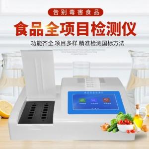 FK-SP08多功能食品安全快速分析仪