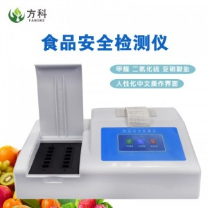 FK-SP03食品安全分析仪