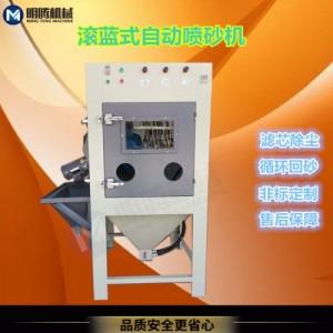 中山五金塑胶产品滚蓝自动喷砂机厂家批发供应