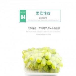永辉乐购大润发豆芽蔬菜葡萄的保鲜包装可呼吸防雾膜
