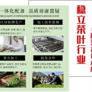武汉楚鼎鸿茶叶包外发加工走向美好的未来