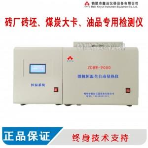 9000型全自动恒温量热仪油品热值检测仪微机恒温量热仪