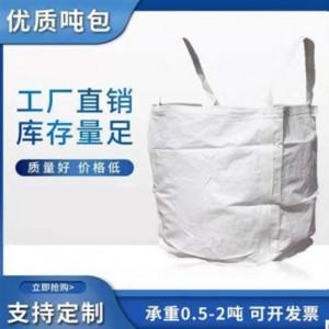 内江市90x90x110集装袋方形顶吊形集装袋厂家定做