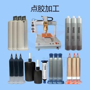 家用电器行业中点胶加工的应用