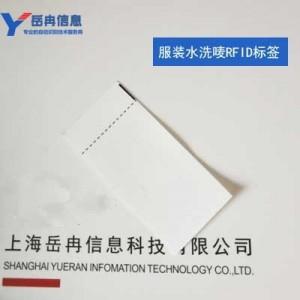 上海岳冉服装水洗唛RFID射频标签 盘点防串货