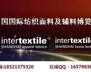 上海2021上海纺织面料展-2021中国纺织面料展