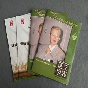 江苏南京印刷厂家书刊期刊杂志印刷厂家价格