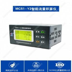 山东潍坊潍坊奥博MC51-W流量热量积算仪厂家供应