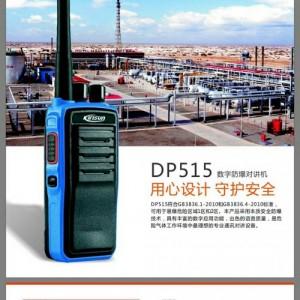 东营石油化工厂用科立讯数字防爆对讲机DP515