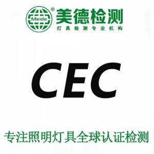 照明灯具CEC能效认证标准