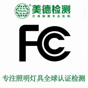 照明灯具fcc认证申请   办理fcc认证证书     fc