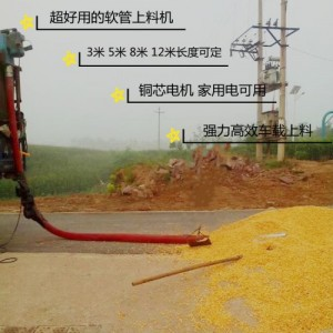 河南永华振动电动红色软管上粮机 可以挂在三轮车上