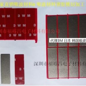 吸波材料模切成品 吸波材来图加工 异型吸波胶带 冲型吸波材料