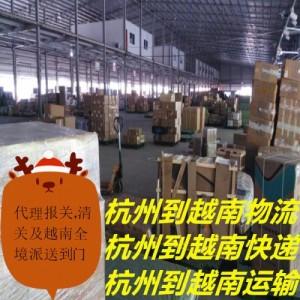 杭州发货到越南物流公司 杭州到越南陆运专线报价