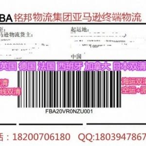电池计算器风扇出口加拿大亚马逊FBA头程物流
