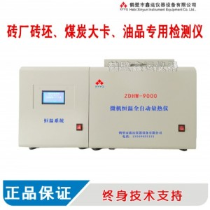 ZDHW型微机恒温全自动量热仪煤炭化验室专用热值仪