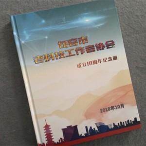 江苏南京精装书印刷厂家精美精装书印刷厂家定做