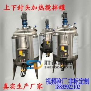 不锈钢浓稀配料罐500L颜料高速分散机化工液体双层电加热