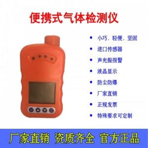 山东煤气浓度检测报警器检测仪厂家供应