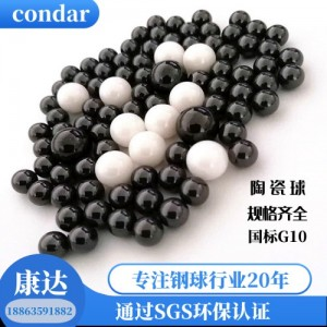 山东陶瓷球厂家现货供应6.35mm氧化锆陶瓷球95锆珠
