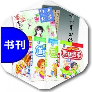 河南印刷书刊图书印期刊杂志画册厂家公司质量好