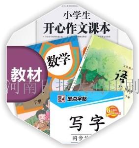 郑州印刷网校教辅资料讲义质量好