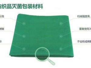 医院中心供应室纺织品医用新型包装材料