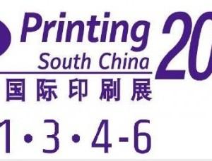 广州印刷机械展览会 2021年中国印刷机械展览会