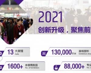 广州印刷展地址 2021年广州印刷机械展地址