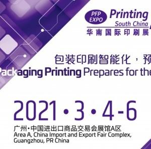中国印刷机械展地址 2021广州印刷机械展地址